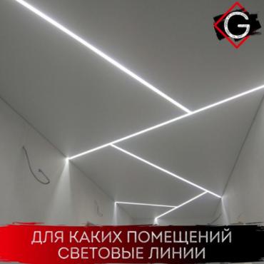 Где применяются световые линии?