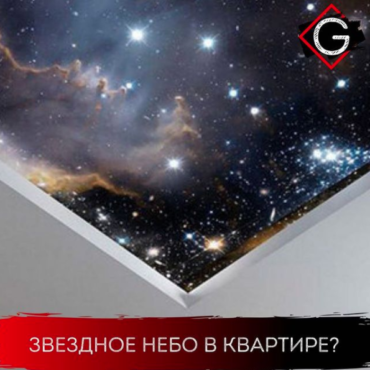 Звездное небо в квартире? Легко!