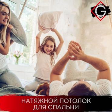 Натяжной потолок для спальни: что же выбрать