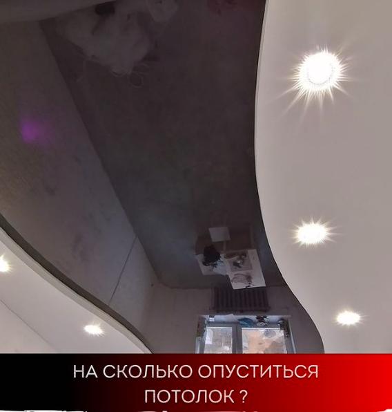 На сколько опустится потолок?