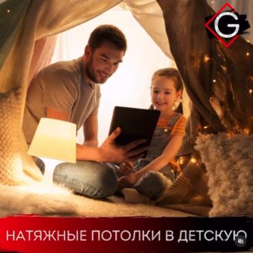 Натяжные потолки в детскую: делаем красиво и безопасно