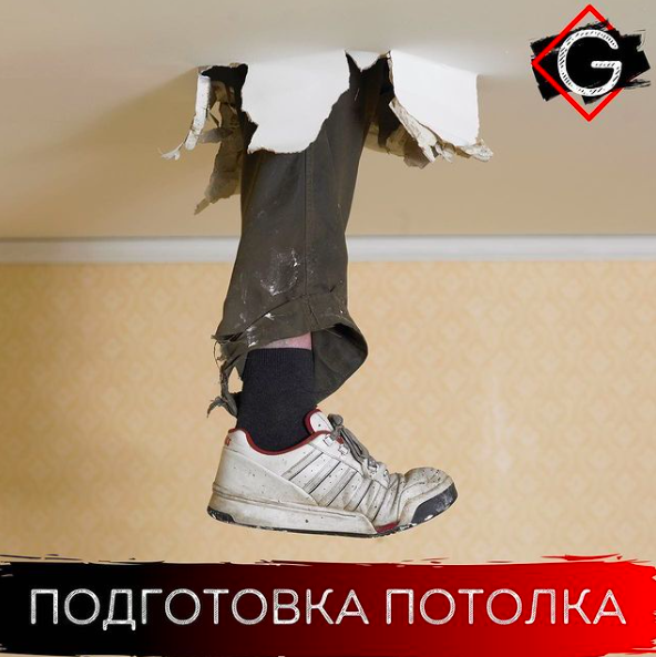 Подготовка потолочной поверхности к установке натяжных потолков