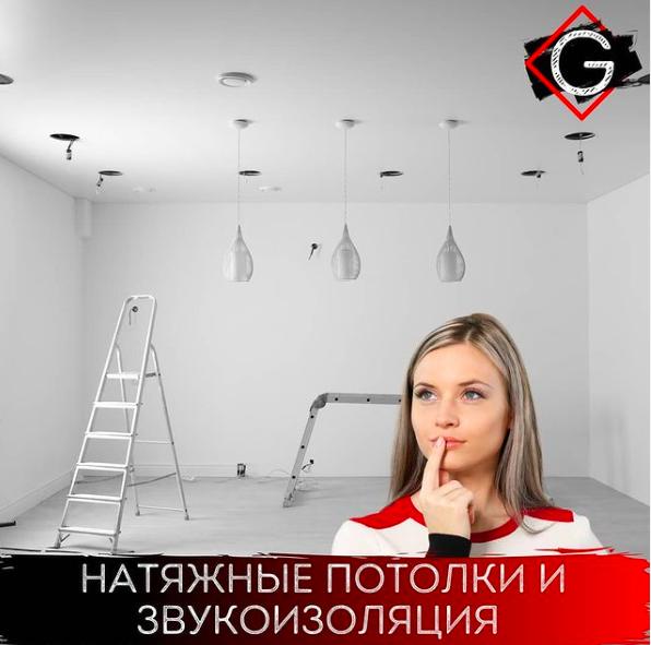 Натяжной потолок обладает звукоизоляцией?